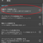 【Tips】MediBang PaintやLayerPaintで左手デバイスを活用する方法(Android版)