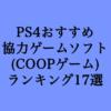 PS4のCOOP(協力プレイ)ゲームおすすめランキング17選