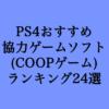 PS4のCOOP(協力プレイ)ゲームおすすめランキング24選