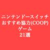 ニンテンドースイッチのCOOP(協力プレイ)ゲームおすすめ21選