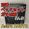 【Astro A40TR レビュー】MixAmp Pro TR設定や他ヘッドセット比較、音楽鑑賞など徹底