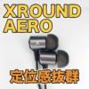【XROUND AERO レビュー】定位感抜群の3DイヤホンをApexLegendsで試してみました!