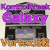 【KontrolFreek Galaxy レビュー】PS4のApexLegendsで使用した感想など