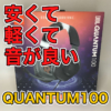 【JBL QUANTUM 100 レビュー】 音質良く軽くて安いコスパ抜群のゲーミングヘッドセッ