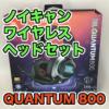 【JBL QUANTUM800 レビュー】PS4とPCでワイヤレスゲーミングヘッドセットの使い方を徹