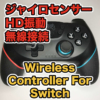 【YOBWIN スイッチコントローラー レビュー】Wireless Controller For Switchをプロコ