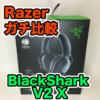 【Razer BlackShark V2 X レビュー】軽量で音質良いゲーミングヘッドセットが良い感じ