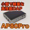 【HIDIZS AP80Pro レビュー】小型で軽量な高性能DAPがめちゃくちゃおすすめです!