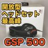 【GSP500 レビュー】開放型ゲーミングヘッドセットの音質比較や足音を検証してみまし