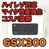 【EPOS GSX300 レビュー】小型でスマートなゲーミングアンプを使ってみました!