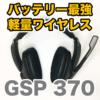 【ゼンハイザー GSP370 レビュー】ワイヤレスで100時間駆動!!軽量で音質良いヘッド
