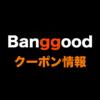 通販サイト「Banggood」について