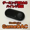 【GameDAC レビュー】音質最強のゲーミングアンプ!足音に徹底的にこだわるならこれ一