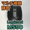【ロジクール M590 レビュー】静音で高性能なワイヤレスマウス。複数PCを行き来できる