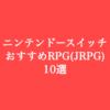 【ニンテンドースイッチ】おすすめ人気RPG(JRPG)10選