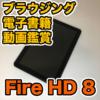 【Fire HD 8 レビュー】第10世代fire HDは本当におすすめ!コスパが優秀すぎるタブレ