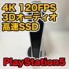 【PS5 レビュー】PS4で使えたヘッドセット、イヤホン、アンプ、フリークなどの互換性