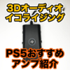 PS5のおすすめアンプ紹介!3Dオーディオ搭載でコスパ最強アンプが誕生しました!