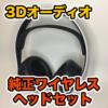 【PULSE 3D ワイヤレスヘッドセット レビュー】PS5の純正ヘッドセット音質と3Dオーデ