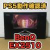 【BenQ EX2510 レビュー】PS5で120fps出せるゲーミングモニターを評価してみました!