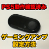 PS5でのゲーミングアンプ設定方法(MixAmp Pro TR, GameDAC, Sound Blaster G3)