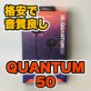 【JBL QUANTUM 50 レビュー】大手音響機器メーカーが本気で格安ゲーミングイヤホンを