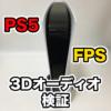 PS5の3DオーディオがFPSでどの程度使えるか考察してみました!