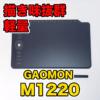 【GAOMON M1220 レビュー】描き味抜群の軽量板タブ!AndroidとWindowsで両方使える程