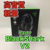 【Razer BlackShark V2 レビュー】足音聞こえて定位も良いゲーミングヘッドセットを評
