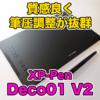 【XP-PEN Deco01 V2 レビュー】書き味と質感が良く、筆圧調整しやすい板タブレットが
