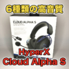 【HyperX Cloud Alpha S レビュー】6種類の音質に変更できるゲーミングヘッドセットが