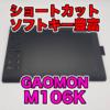 【GAOMON M106K レビュー】ショートカットとソフトキーの多さが魅力な板タブです!!