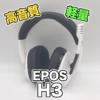 【EPOS H3 レビュー】PS5やニンテンドースイッチでおすすめの高音質ヘッドセットです