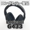 【ロジクール G433 レビュー】軽量でゲームや音楽鑑賞にも使えるゲーミングヘッドセッ