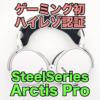 【SteelSeries Arctis Pro レビュー】PS5で使用した感想や音質、Astro A40TRとの比較
