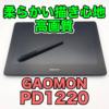 【GAOMON PD1220 レビュー】柔らかい描き心地で高画質!HDMI搭載でマルチメディアに使