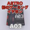 【ASTRO A03 レビュー】ゲーミングイヤホンをガチで音質検証!ApexLegendsで使った感