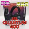 【JBL QUANTUM400 レビュー】軽量で音楽も聴ける高音質ゲーミングヘッドセットです!
