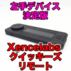 【Xencelabs クイッキーズリモート レビュー】左手デバイスの決定版!死角無しの高機