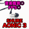 【SHURE AONIC3 レビュー】FPSや音楽鑑賞で最強クラス! SE215 Special editionとの比