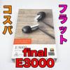 【final E3000 レビュー】コスパ優秀な有線イヤホン!ApexLegendsや音楽鑑賞での使用
