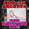 【HUION Kamvas16(2021) レビュー】初心者からプロまでオススメできる高性能液タブ!