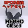 【EPOS H6PRO Closed レビュー】GSP600を受け継ぐ名機誕生!密閉型ゲーミングヘッドセ
